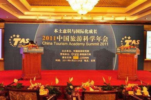 中国旅游科学年会
