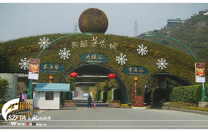 东部华侨城入口