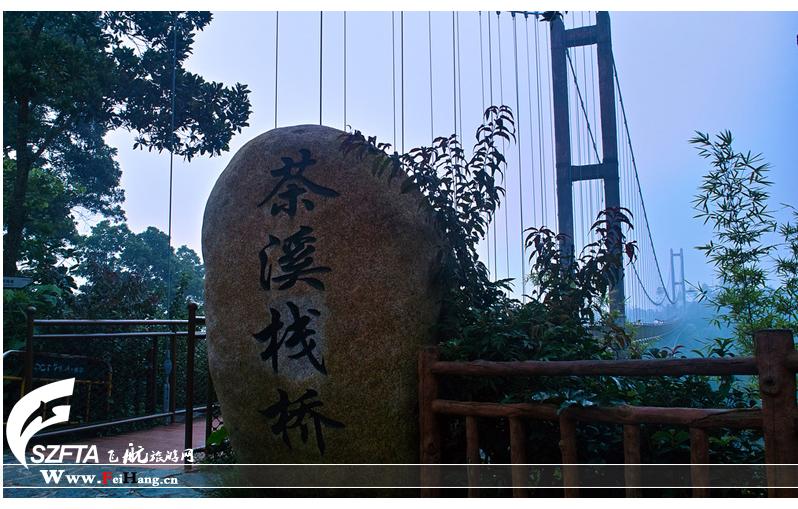 茶溪铁索桥